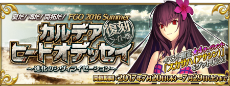 Summer 2016 re-run part2