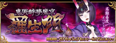 Banner Ibaraki Douji Event
