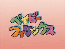 Baby Felix-Japanese title
