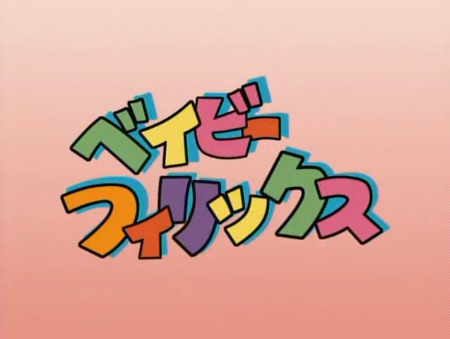 File:Baby Felix-Japanese title.png