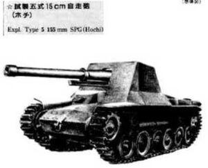 Type 5 15 cm SPG Ho-Chi (japan)