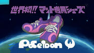 PoseidonDragon