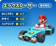 MKAGPDX X-Racer