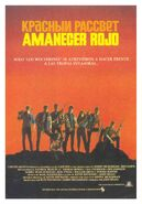 936full-red-dawn-poster