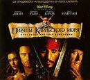 """Пираты Карибского моря: Проклятие """"Черной Жемчужины"""""""