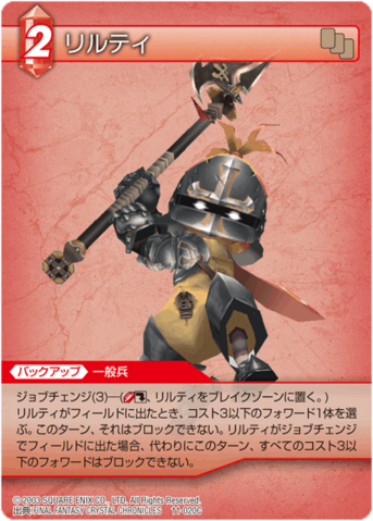 File:Lilty TCG.png