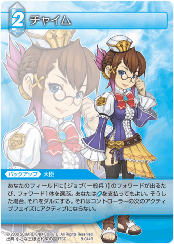 File:Chime TCG.png