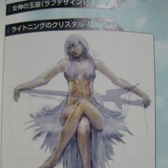 Artwork of Lightning on Etro's throne for <i>Final Fantasy XIII-2</i>.