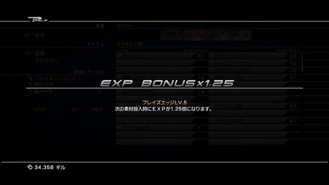 File:Weapon upgrade screen2.jpg