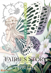 New Game! Fairies Story 3