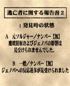 File:Shinra Report 2.jpg