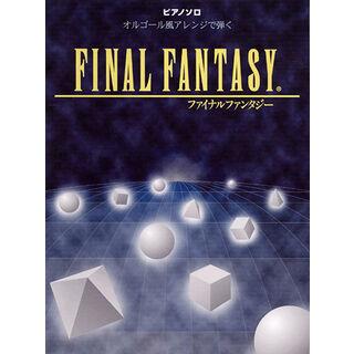 <i>Final Fantasy Piano Solo - Music Box Style</i>.
