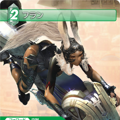 <i>Final Fantasy XII</i> card.