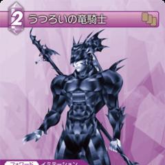 Trading card of Kain's manikin from <i>Dissidia</i>.