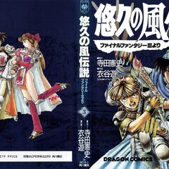 Volume 3 Cover and Back.