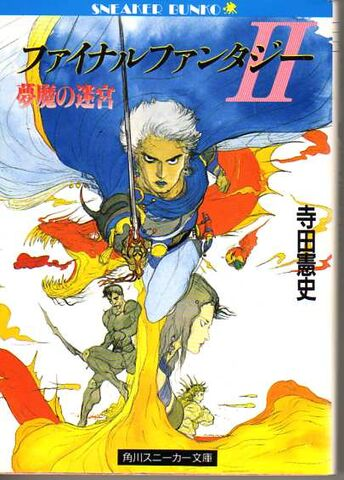 Tập tin:FFII Nightmare's Labyrinth cover.jpg