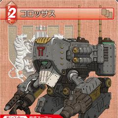 11-011C Colossus