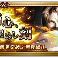 Japanese event banner for The Lion Wakes.