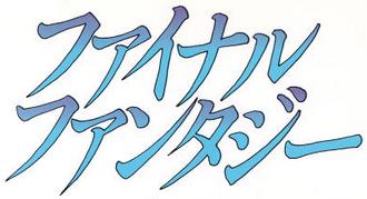Plik:FF1 MSX logo.png