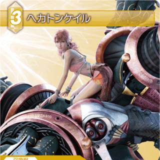 Trading card of Hecatoncheir in Gestalt Mode.