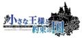 FFCC MLaaK JP logo.png