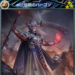 Hargon, rank 3 ability card.