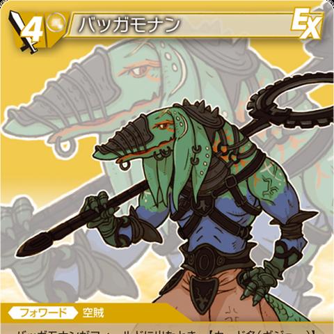 Ba'Gamnan from <i>Revenant Wings</i>.