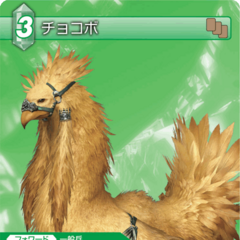 Trading card (<i>Final Fantasy XIII</i> Pulsian chocobo).