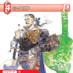 Trading card of Cyan's artwork by Yoshitaka Amano.