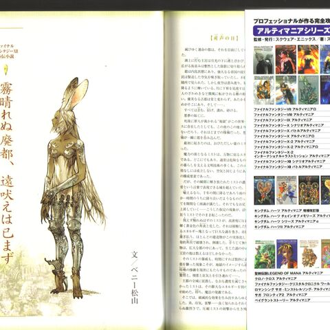 Ultimania Omega XII sample page.
