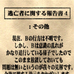 Report 4 - Shinra Mansion.