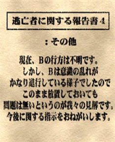 File:Shinra Report 4.jpg