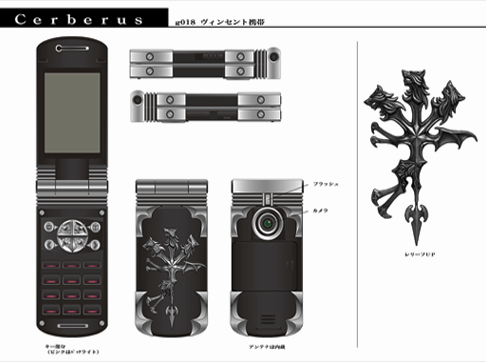 File:Cerberus Cellphone Artwork.png