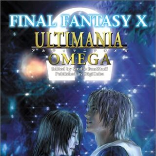 Ultimania Omega cover.