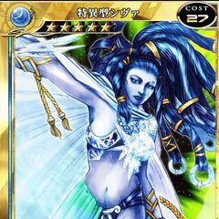 Shiva Lv 1.