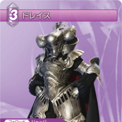 Trading card of Drace.
