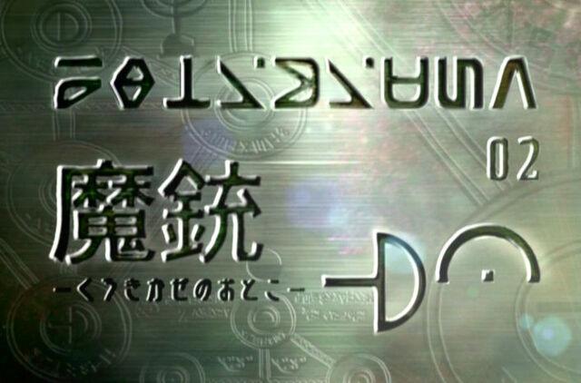 File:Unlimited Episode 2.jpg