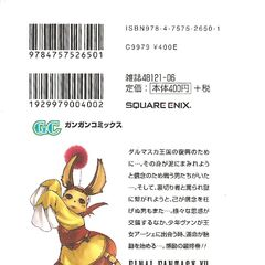 Gurdy on the back cover of volume 5 of the manga.