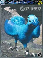 MFF Blue Chocobo