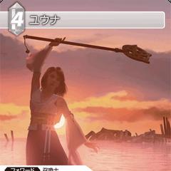 7-122S Yuna.