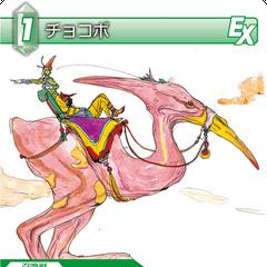 Trading card (<i>Final Fantasy III</i> Amano artwork).