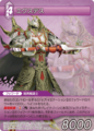 Exdeath EX-Mode TCG.png