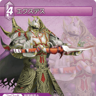 Trading card featuring Exdeath's EX Mode from <i>Dissidia Final Fantasy</i>.