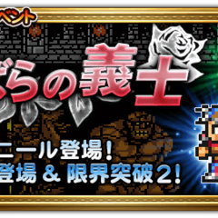 Japanese event banner for Thorns of the Rose.