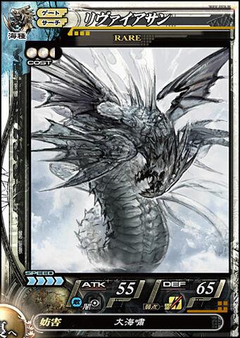 File:LOV-II Leviathan.jpg