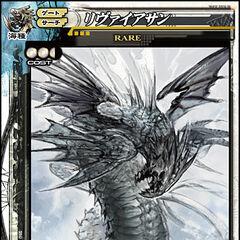 Seabeast No-004. Leviathan