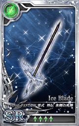 Type0G Ice Blade SR Artniks