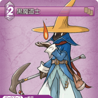 A Hume Black Mage.