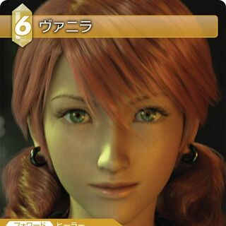 Trading card showing a close-up of Vanille.