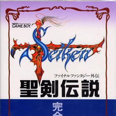 Seiken Densetsu Final Fantasy Gaiden kanzen kōryaku-hen cover.